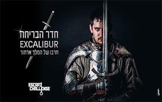 אקסקליבר – חרבו של המלך ארתור